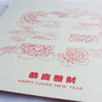 Invitation to Lunar New Year party.